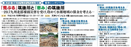 筑フェスシンポジウム筑後川大学vol.109_02-03p