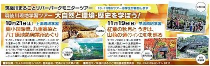 現地学習ツアー10,11月vol.109_02-03p