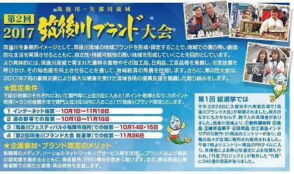 筑後川ブランド大会vol.109_01-08p