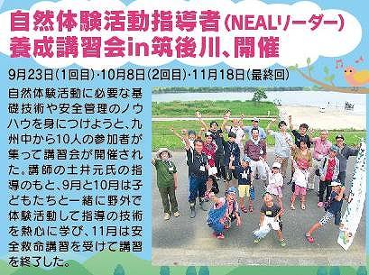 NEALリーダー講習会vol.110_06-07p