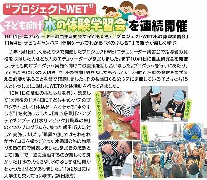 WET体験学習会vol.110_06-07p