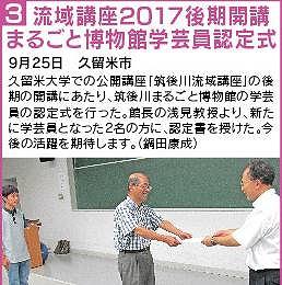 まるごと学芸員認定式vol.110_04-05p