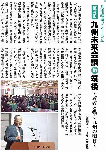 九州経済フォーラムinikugo vol.110_02-03p