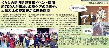暮らしの復興イベント朝倉vol.110_01-08p