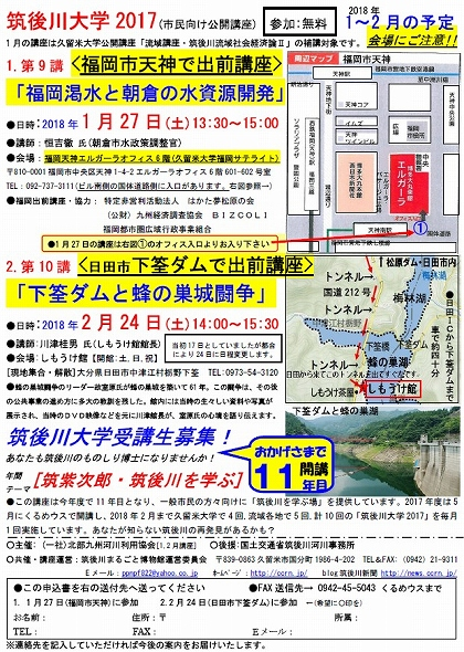 ●筑後川大学2017、1〜2月(福岡出前講座)チラシ180112