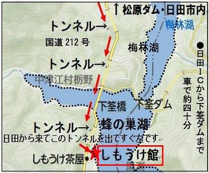 下筌ダム、しもうけ館への地図