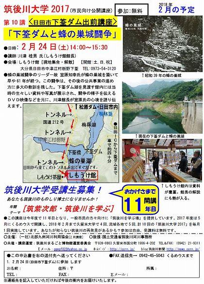 ●筑後川大学2017、2月(日田出前講座)チラシ180203.
