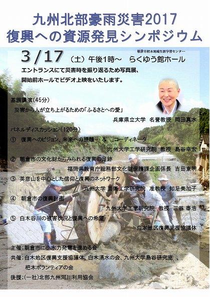 災害復興シンポジウム2018年3月17日