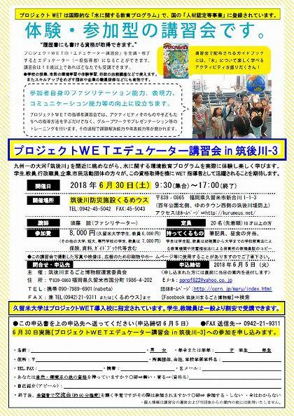 プロジェクトWET-3_チラシura