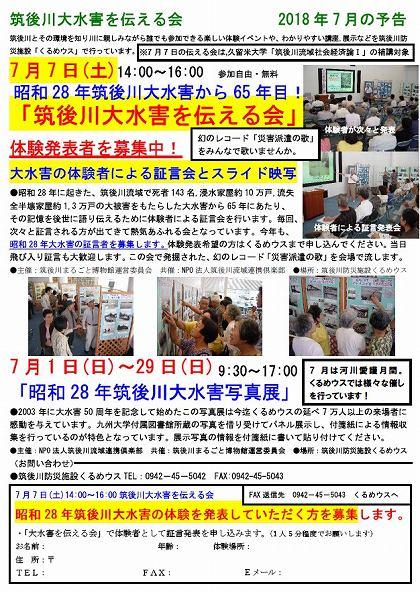 ●昭和28年筑後川大水害伝える会(補講対象)7月