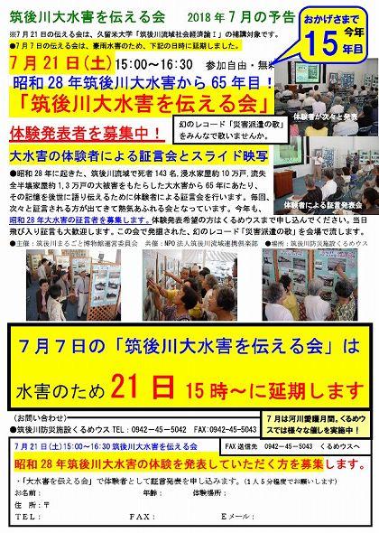 ●昭和28年筑後川大水害伝える会(21日に延期)7月予告チラシ(15年目)