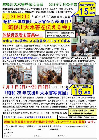 ●昭和28年筑後川大水害伝える会(延期)7月21日予告チラシ(15年目)180710