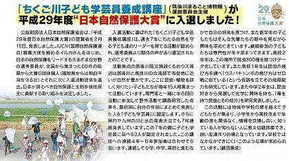 子ども学芸員講座、日本自然保護大賞入賞