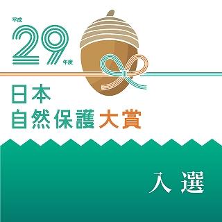日本自然保護大賞バナー