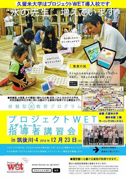 WETエデュケーター講習会in筑後川-4チラシおもてsyusei180831