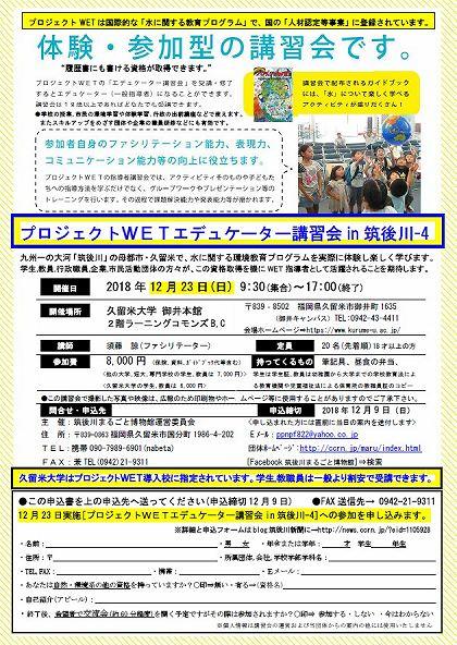 WETエデュケーター講習会in筑後川-4チラシうらsyusei180831