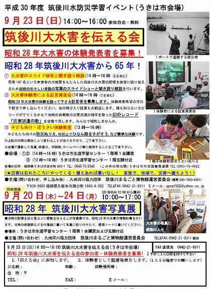 昭和28年筑後川大水害伝える会(うきは市会場)9月予告チラシ