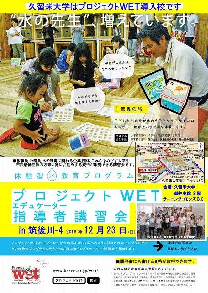 g●プロジェクトWETエデュケーター講習会in筑後川-4チラシおもて180926,
