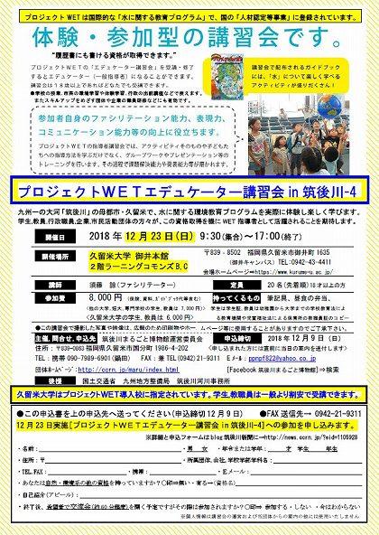 g●プロジェクトWETエデュケーター講習会in筑後川-4チラシうら180926.