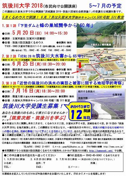 ●筑後川大学2018、5月〜7月チラシ(教室変更)420_180514