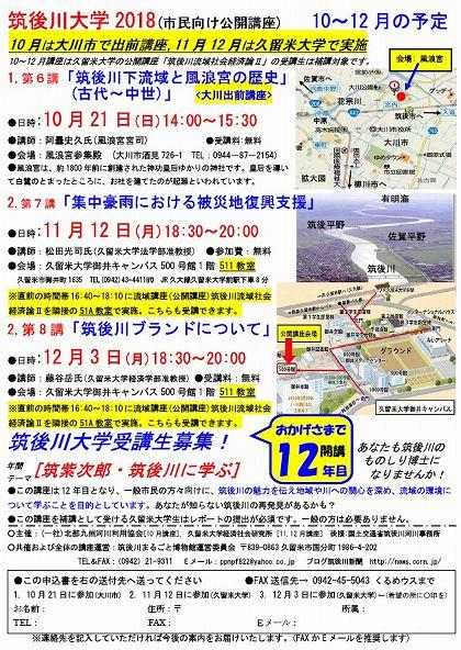 ●筑後川大学2018、10月〜12月チラシ