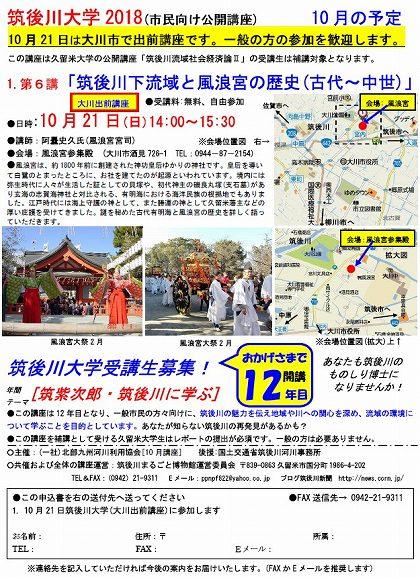 ●筑後川大学2018、10月風浪宮チラシ