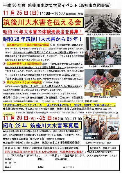 ●昭和28年筑後川大水害伝える会(鳥栖市会場)11月予告チラシ180829.