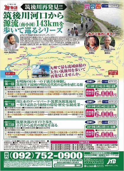 JTB筑後川ウォークツアー(1〜3回目)筑後川新聞116号広告