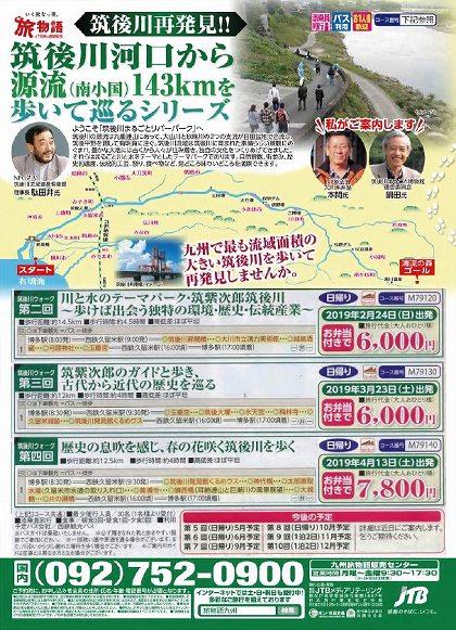 ●筑後川ウォークツアーチラシ2-1.