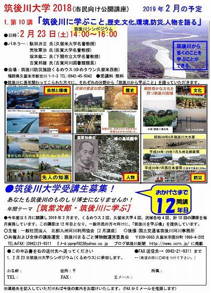 筑後川大学2018、2019年2月チラシ全体420_190206