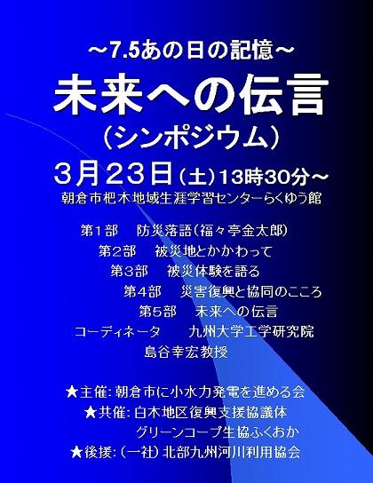 朝倉シンポジウム3月チラシ.