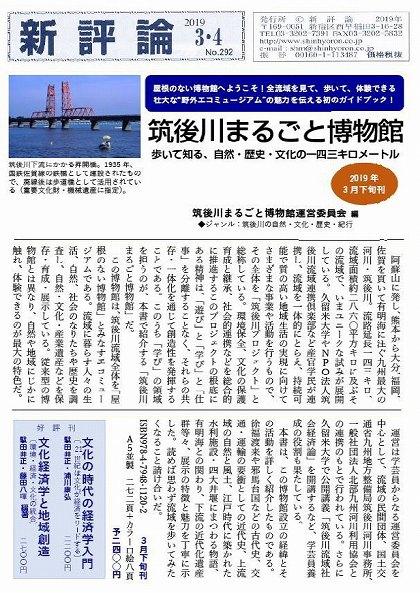 ●新評論、新刊案内「筑後川まるごと博物館180306