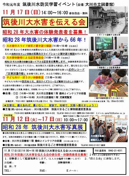 1●昭和28年筑後川大水害伝える会(大川市立図書館)11月予告チラシ190927
