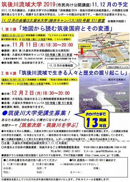 ●筑後川流域大学2019、11月〜12月チラシ190919