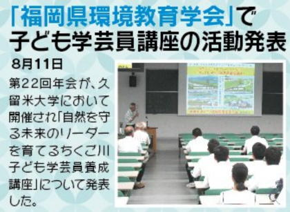 190811福岡県環境教育学会で子ども学芸員講座の活動発表