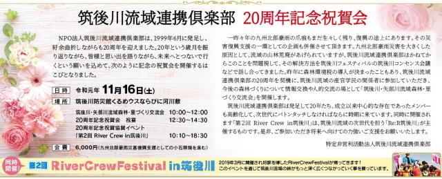 101010連携倶楽部20周年祝賀会