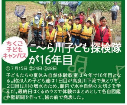 190715こーら川子ども探検隊が16年目