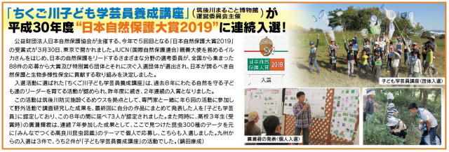 190330日本自然保護大賞に連続入選kiritroi