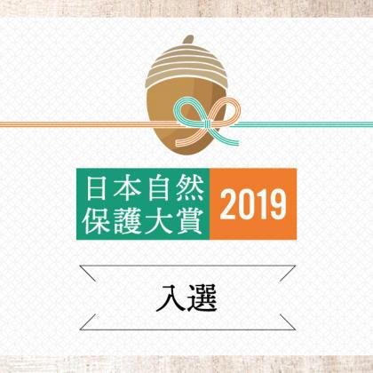 4●日本自然保護大賞2019_入選バナー_四角