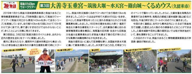 190323筑後川ウォークツアー第3回実施報告kiritori