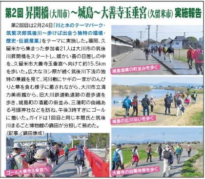 190224筑後川ウォクツアー2回目実施報告kiritori
