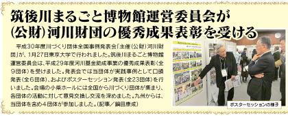 190127河川財団から優秀成果表彰kiritori