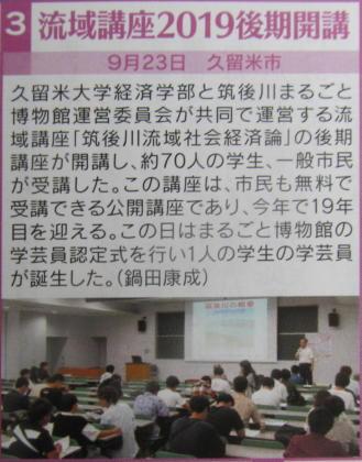 流域講座後期開講9月23日_0000