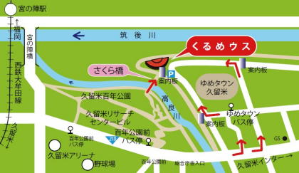 ●くるめウス地図201002(縮小420)