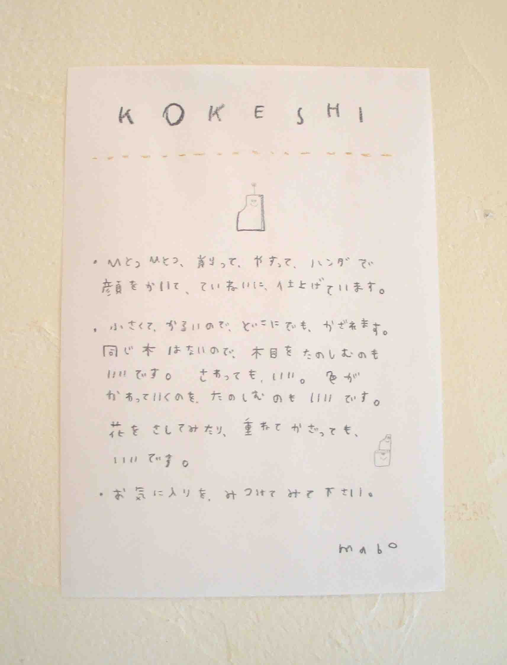 kokeshi.jpg
