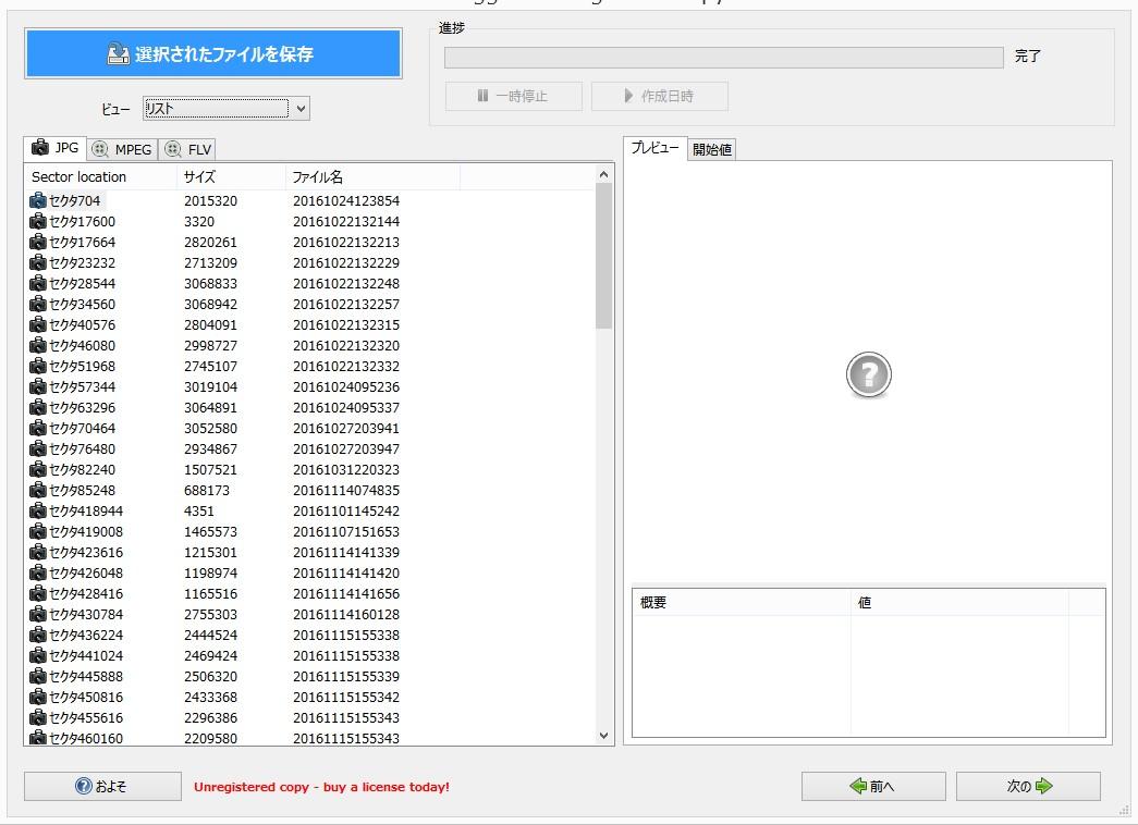 SnapCrab_平成28-11-19(土)_23-0-49_No-00.jpg