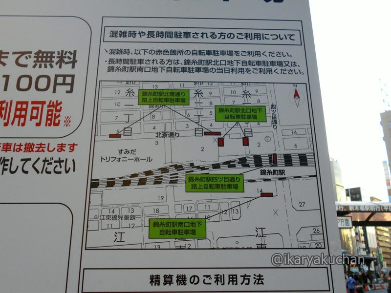 錦糸町駅前公共駐輪場(すみだ区)