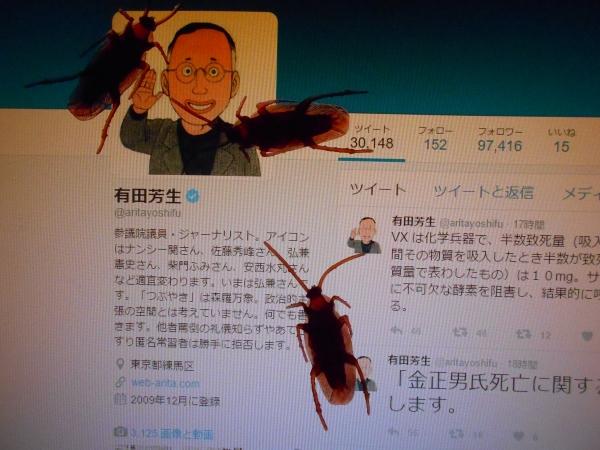 有田芳生、ゴキブリ、有田ゴキフ