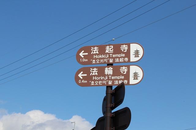 s-IMG_1756 1339 斑鳩の里〜法輪寺近くにて.jpg