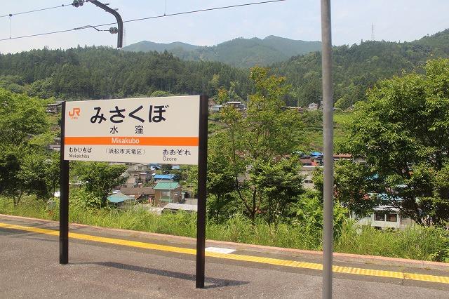 s-IMG_0126 水窪(みさくぼ)駅通過 11時09分a.jpg